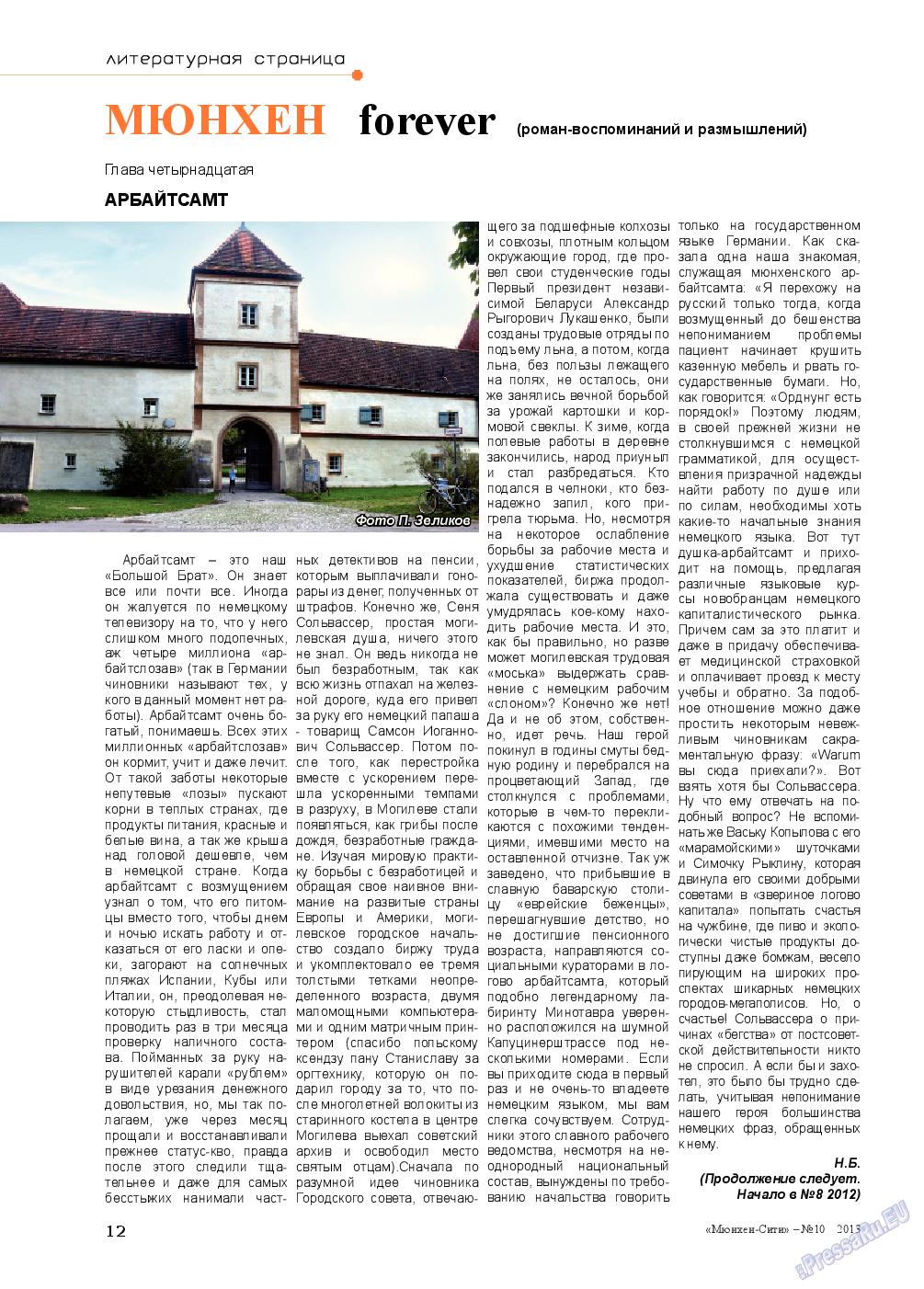 Мюнхен-сити (журнал). 2013 год, номер 10, стр. 12