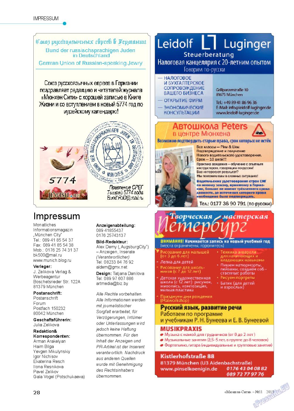 Мюнхен-сити (журнал). 2013 год, номер 11, стр. 28
