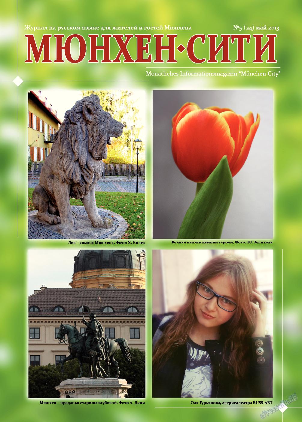 Мюнхен-сити (журнал). 2013 год, номер 5, стр. 1