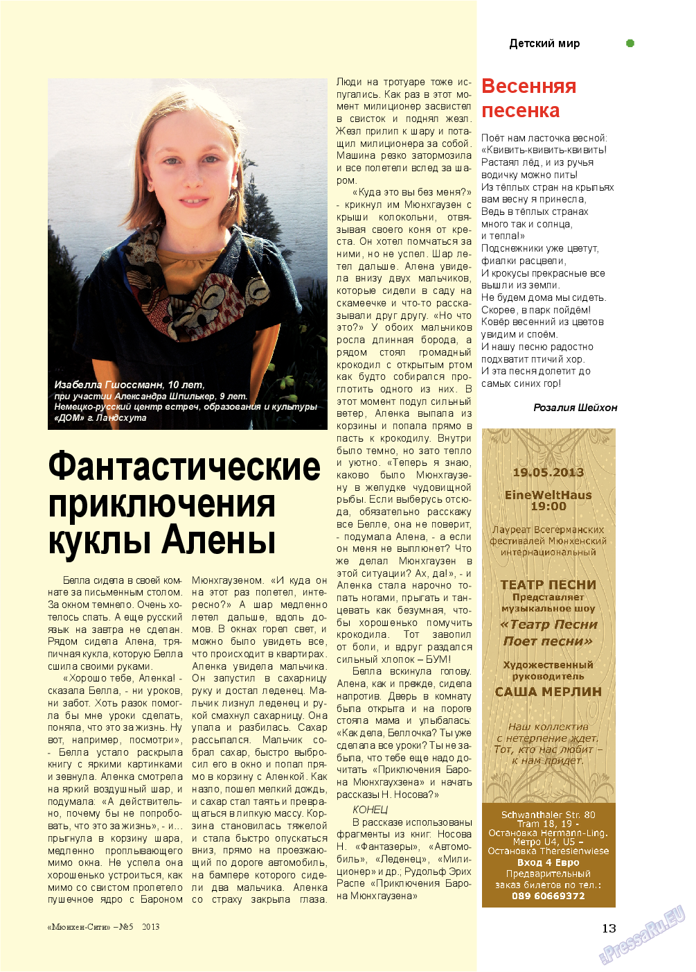 Мюнхен-сити (журнал). 2013 год, номер 5, стр. 13