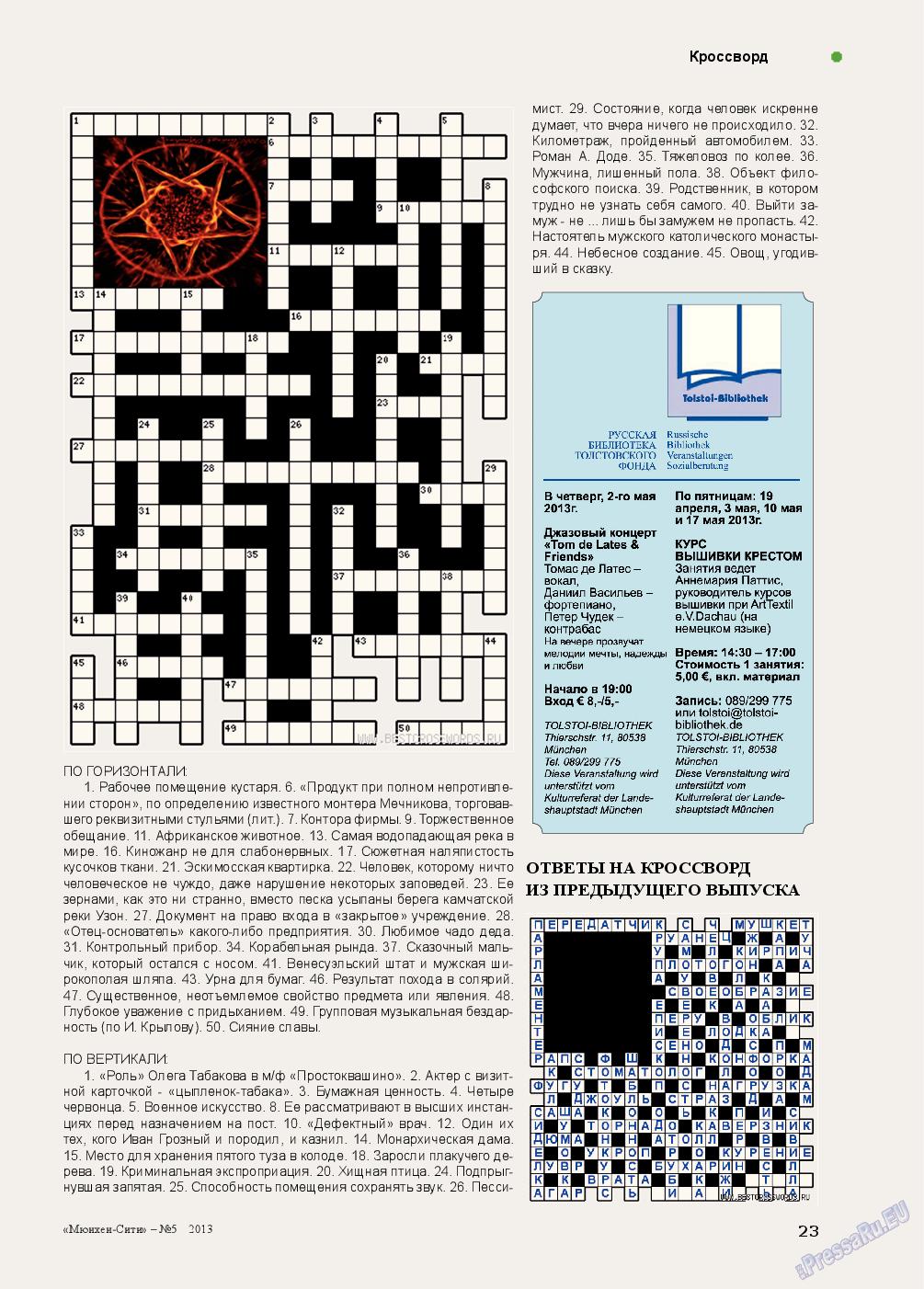 Мюнхен-сити (журнал). 2013 год, номер 5, стр. 23