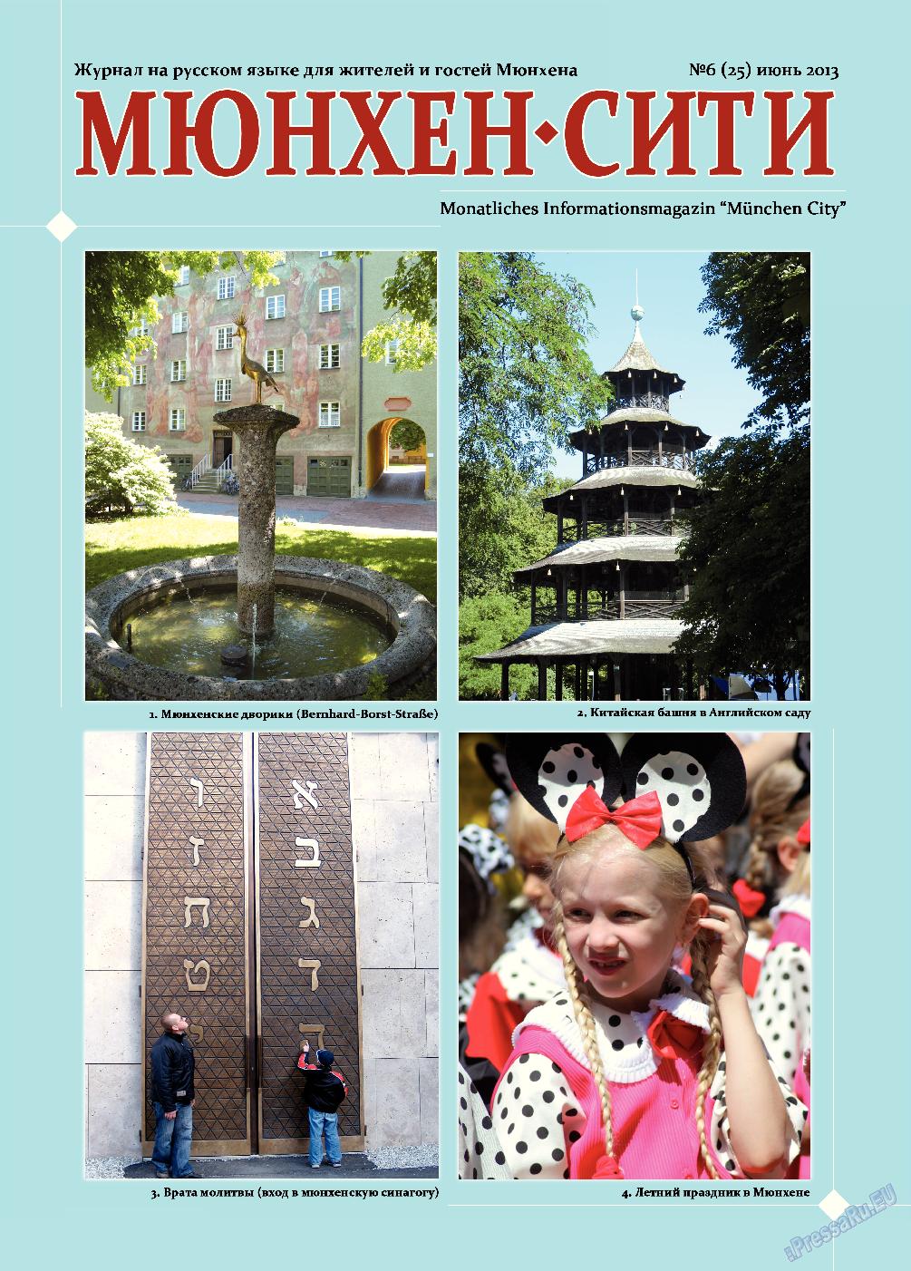 Мюнхен-сити (журнал). 2013 год, номер 6, стр. 1