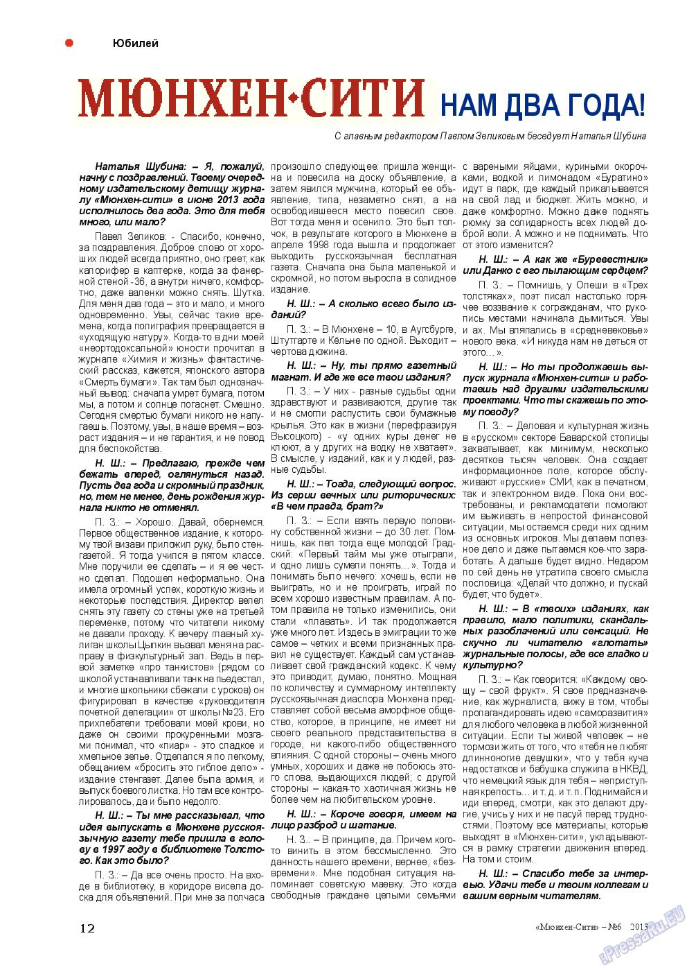 Мюнхен-сити (журнал). 2013 год, номер 6, стр. 12