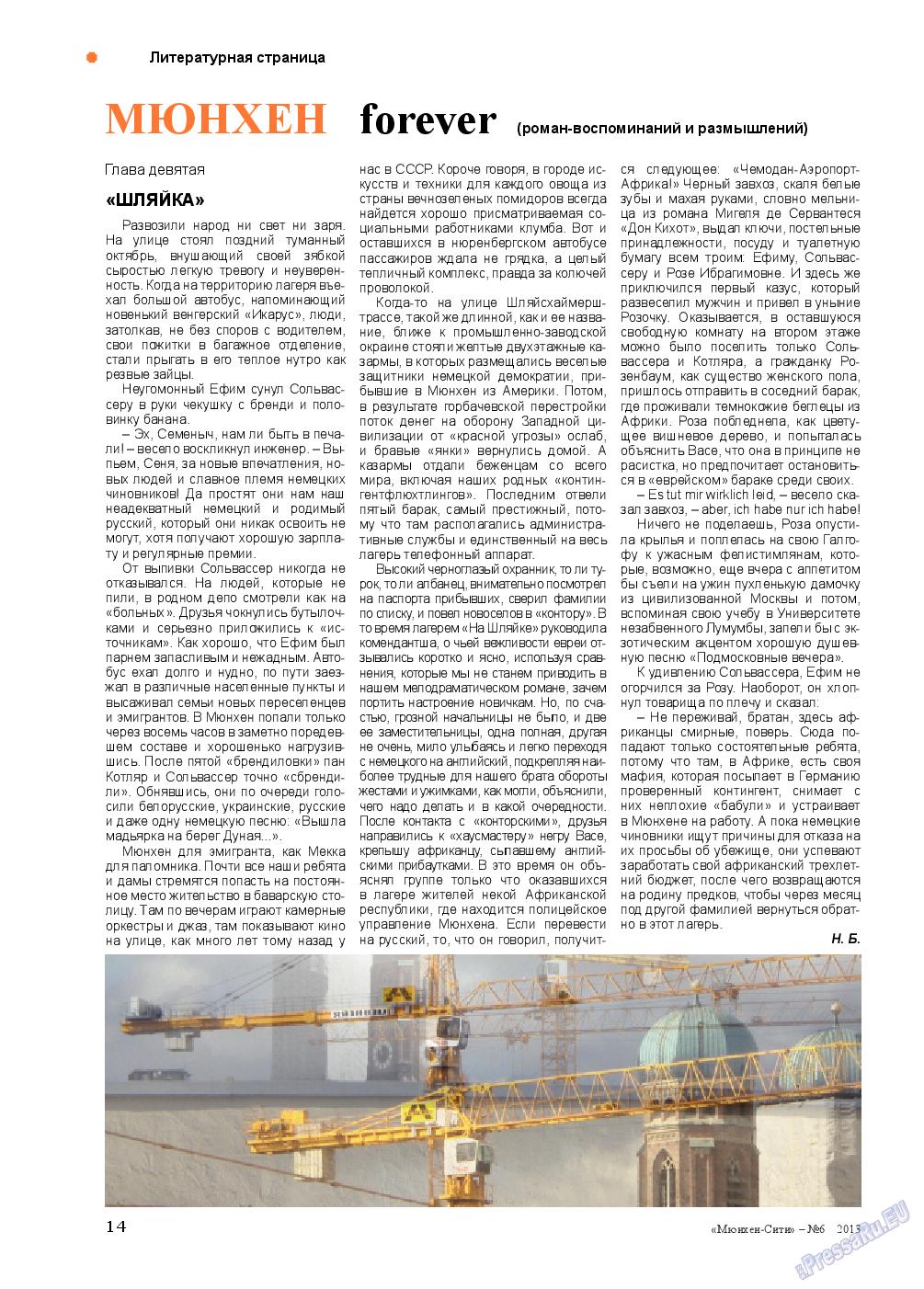 Мюнхен-сити (журнал). 2013 год, номер 6, стр. 14