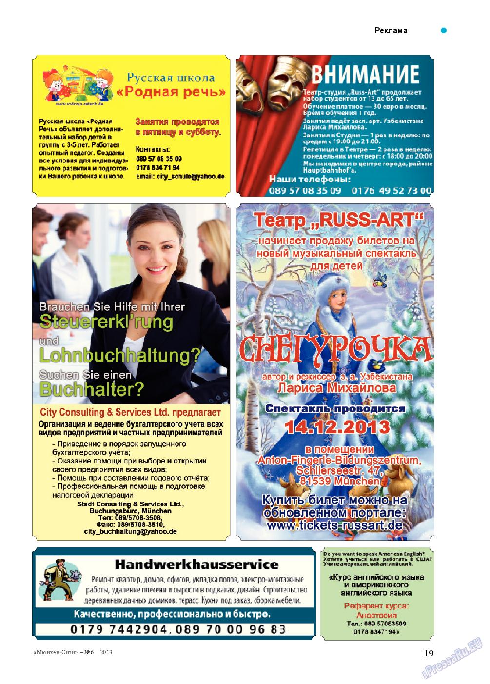 Мюнхен-сити (журнал). 2013 год, номер 6, стр. 19