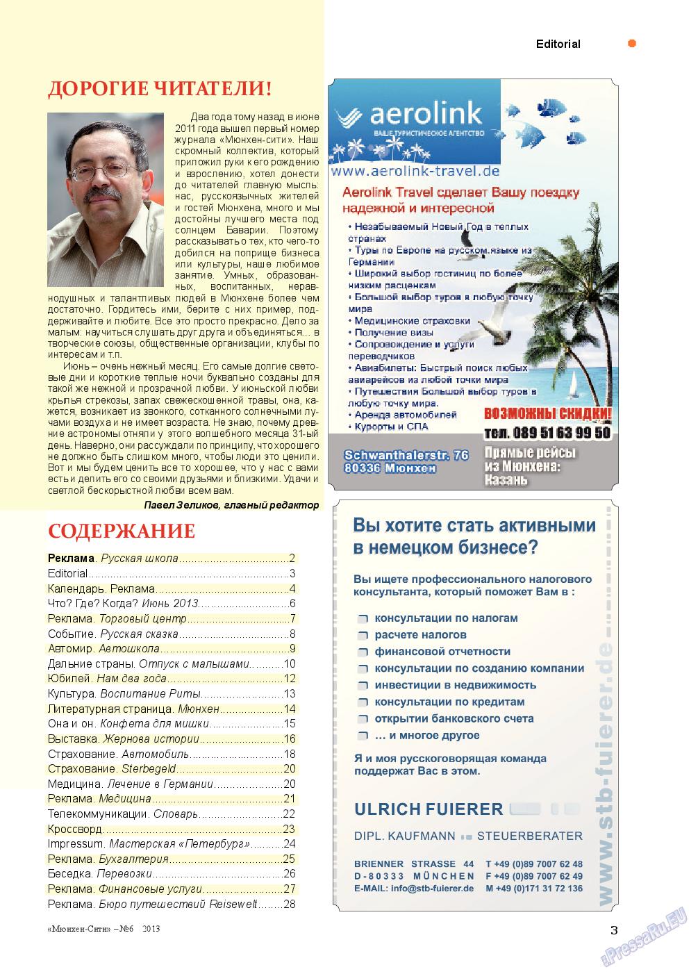 Мюнхен-сити (журнал). 2013 год, номер 6, стр. 3