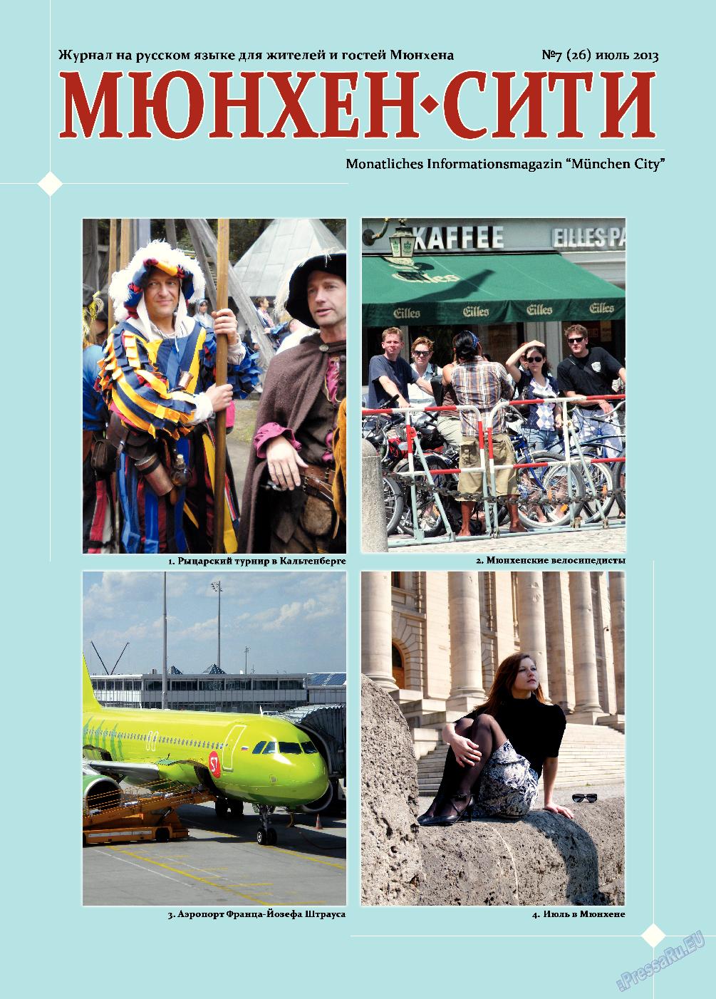 Мюнхен-сити (журнал). 2013 год, номер 7, стр. 1
