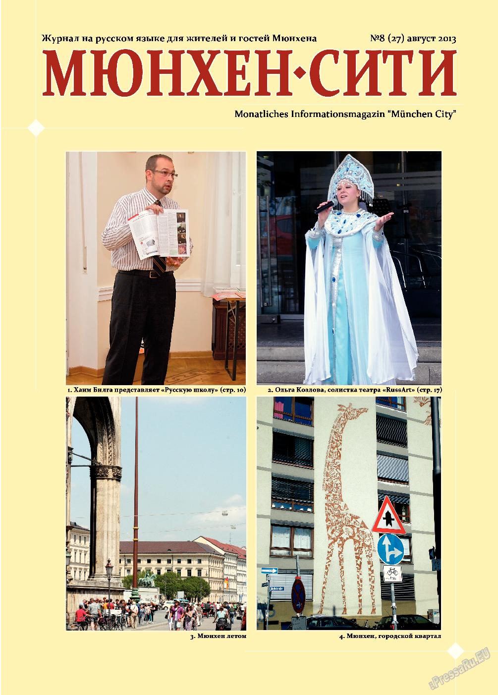 Мюнхен-сити (журнал). 2013 год, номер 8, стр. 1