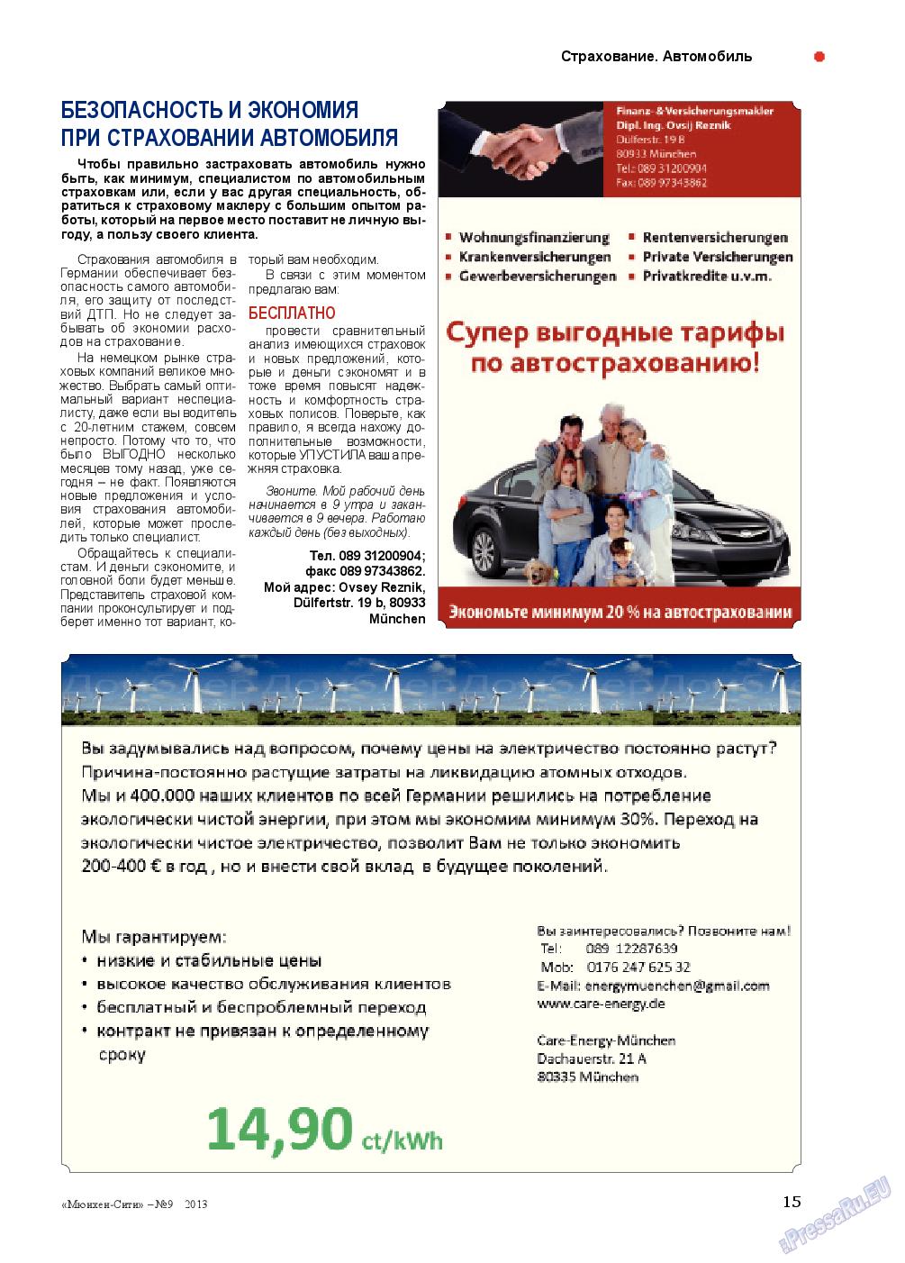 Мюнхен-сити (журнал). 2013 год, номер 9, стр. 15