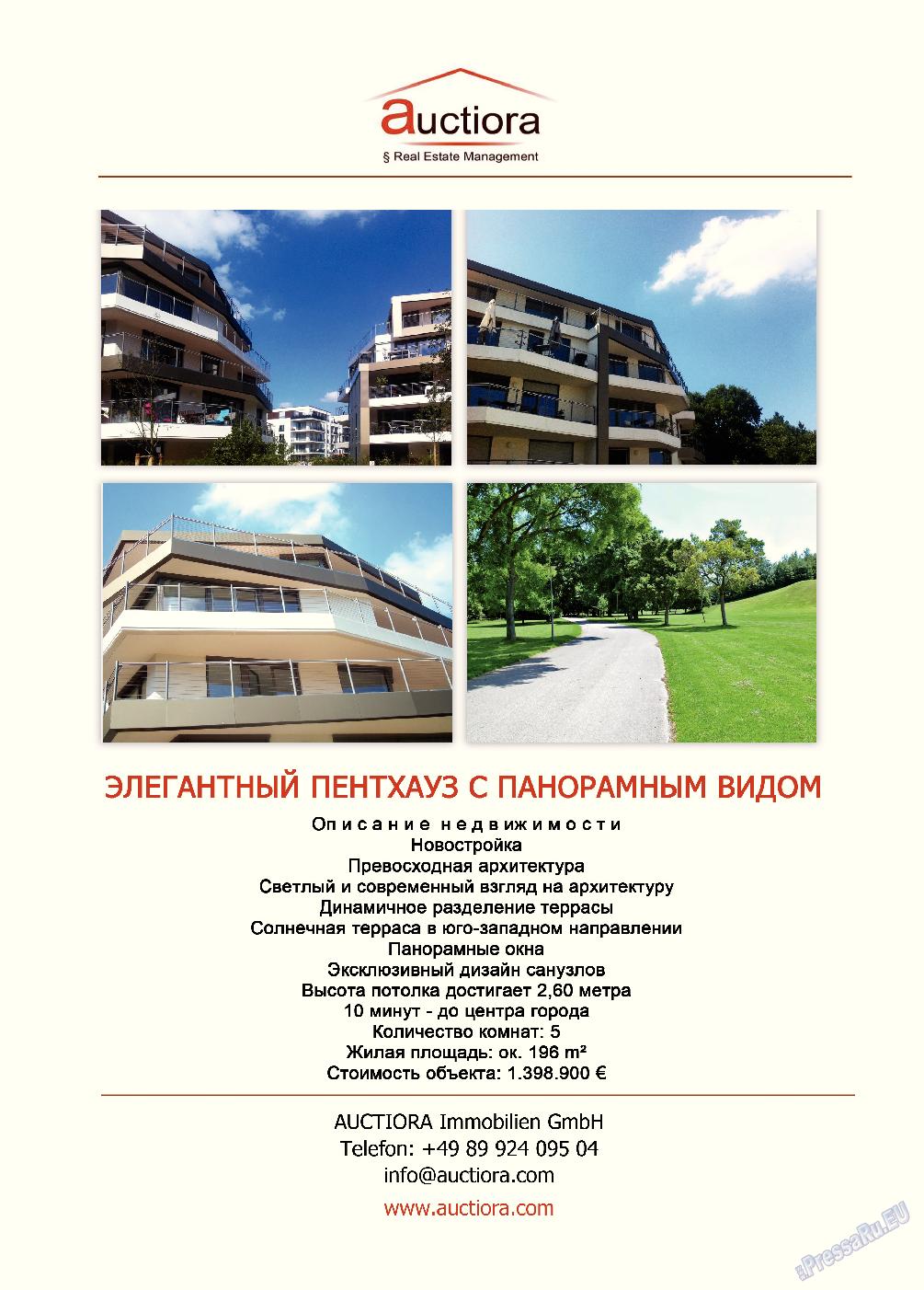 Мюнхен-сити (журнал). 2013 год, номер 9, стр. 2
