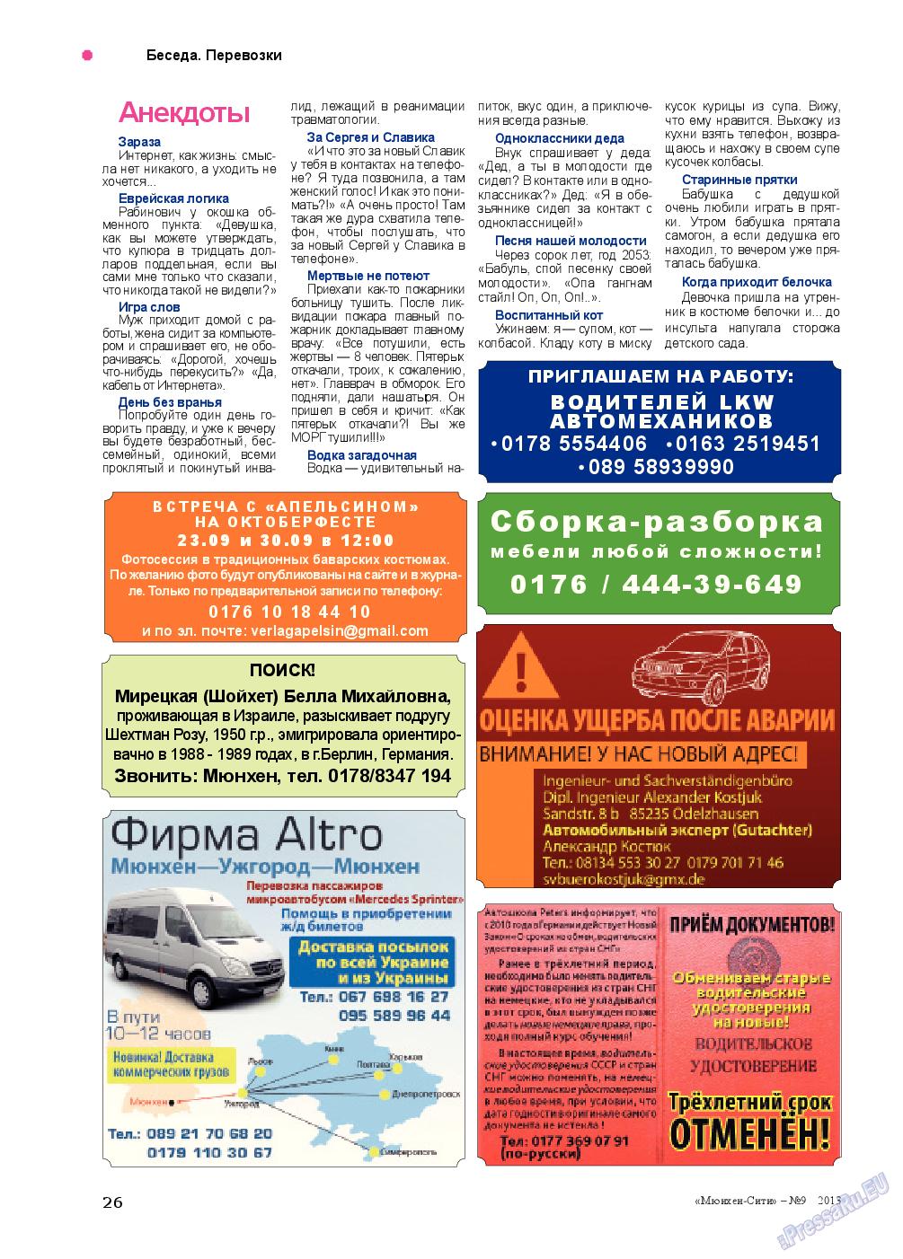 Мюнхен-сити (журнал). 2013 год, номер 9, стр. 26