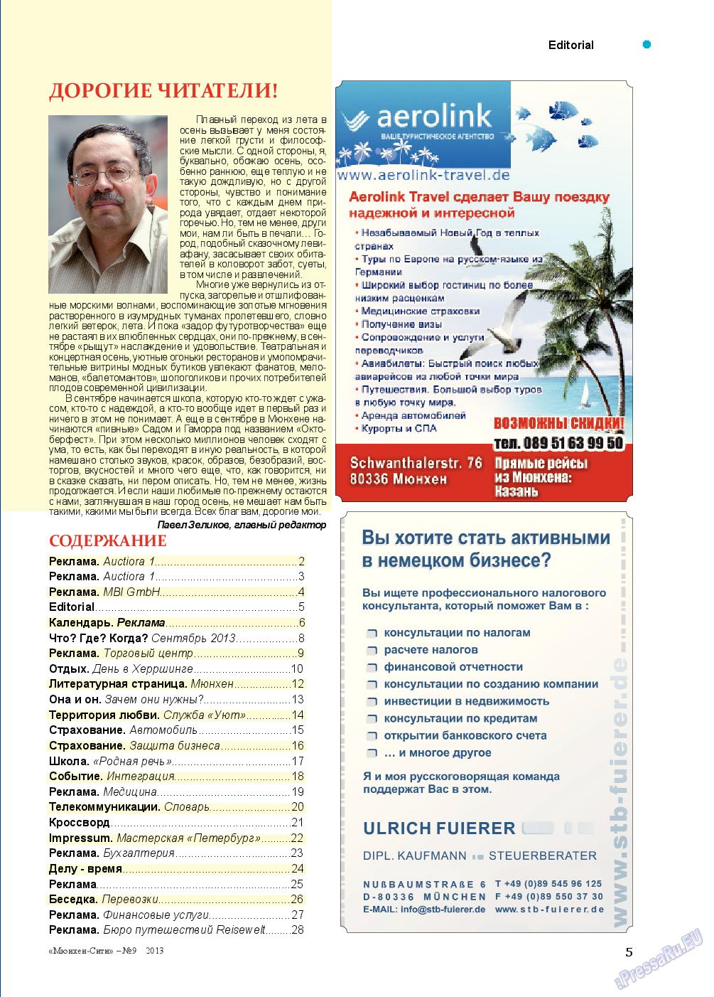 Мюнхен-сити (журнал). 2013 год, номер 9, стр. 5