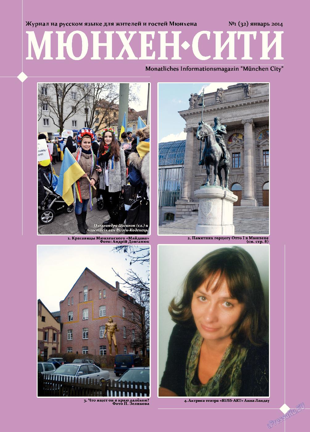 Мюнхен-сити (журнал). 2014 год, номер 1, стр. 1