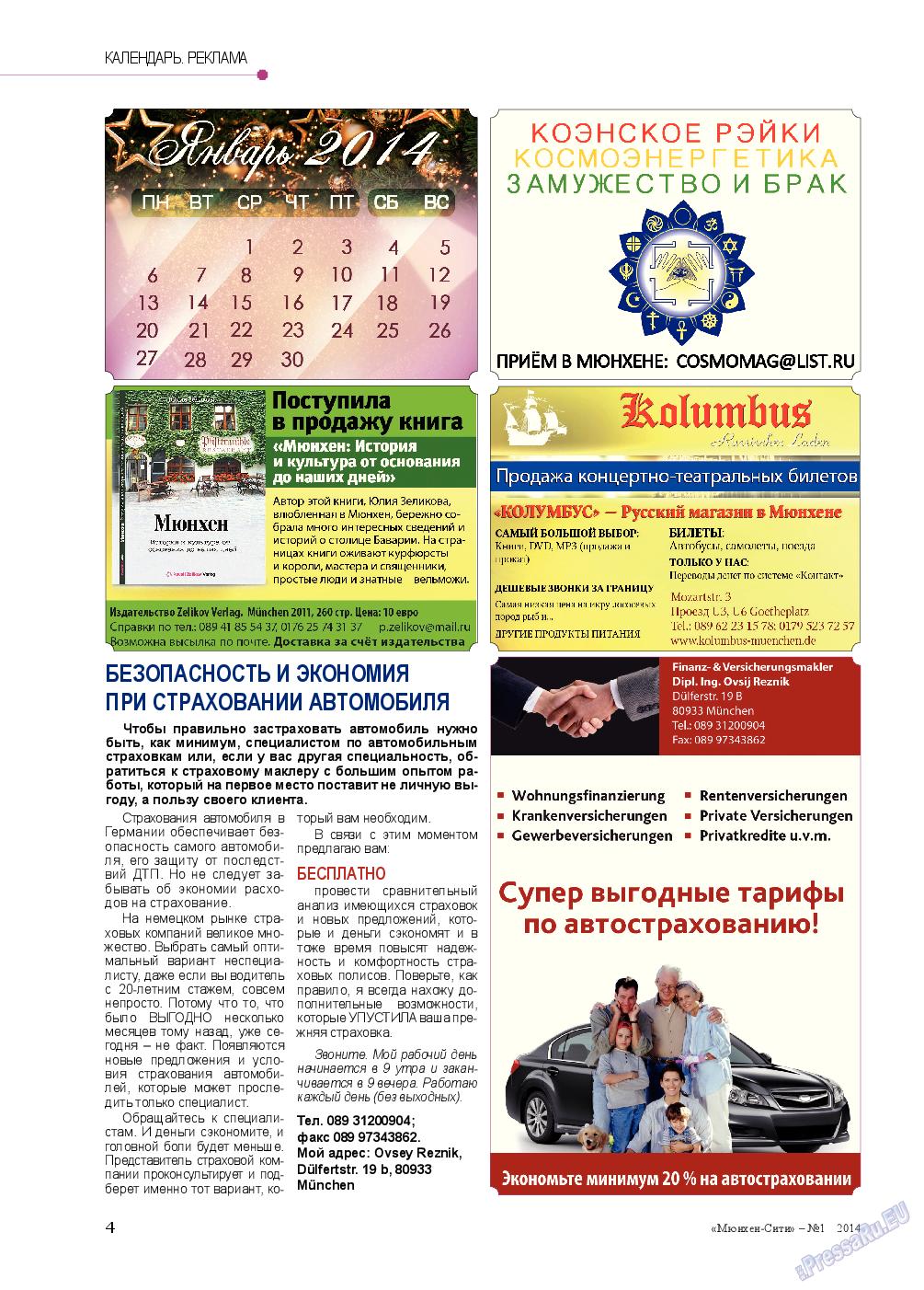 Мюнхен-сити (журнал). 2014 год, номер 1, стр. 4