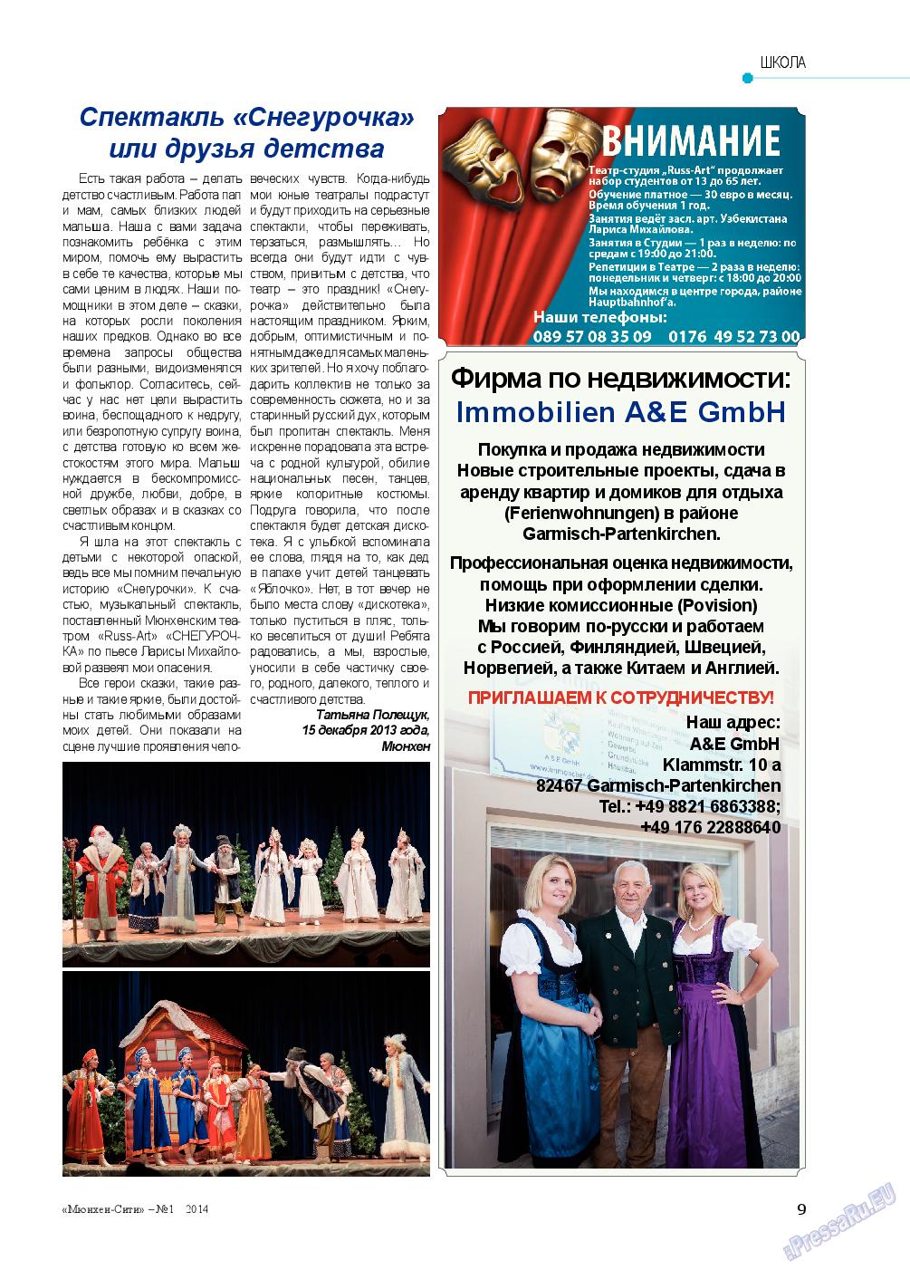 Мюнхен-сити (журнал). 2014 год, номер 1, стр. 9
