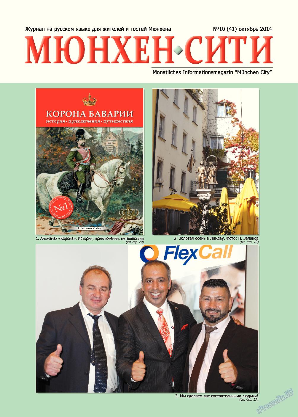 Мюнхен-сити (журнал). 2014 год, номер 10, стр. 1