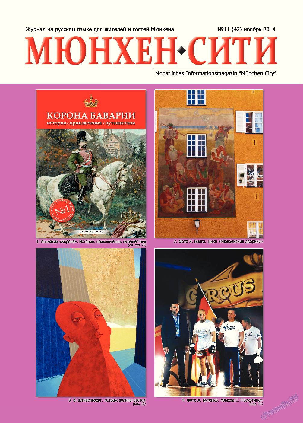 Мюнхен-сити (журнал). 2014 год, номер 11, стр. 1