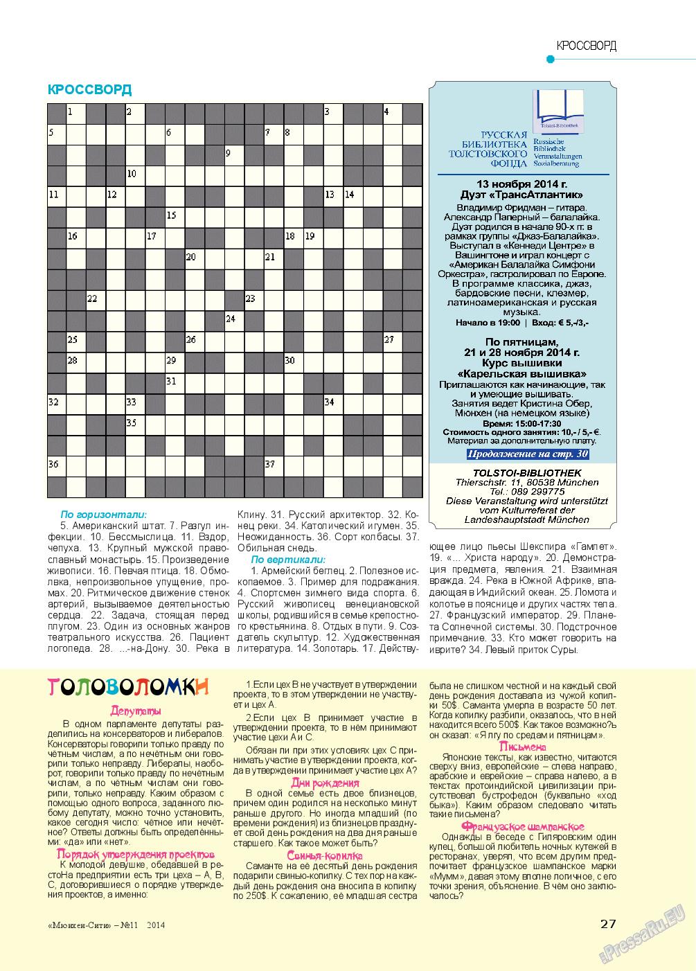 Мюнхен-сити (журнал). 2014 год, номер 11, стр. 27