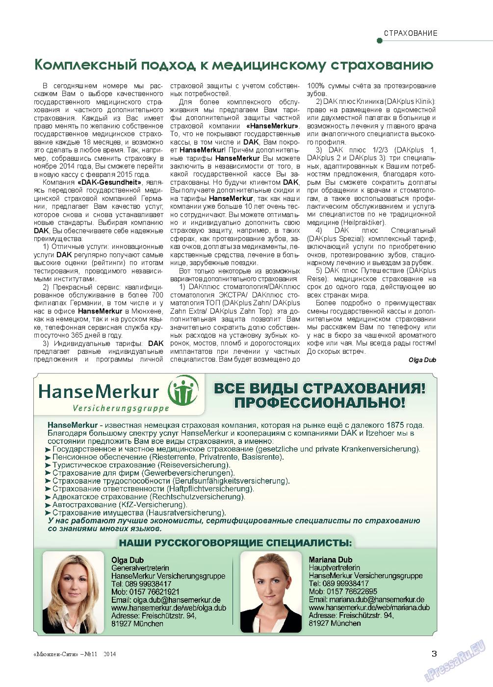 Мюнхен-сити (журнал). 2014 год, номер 11, стр. 3