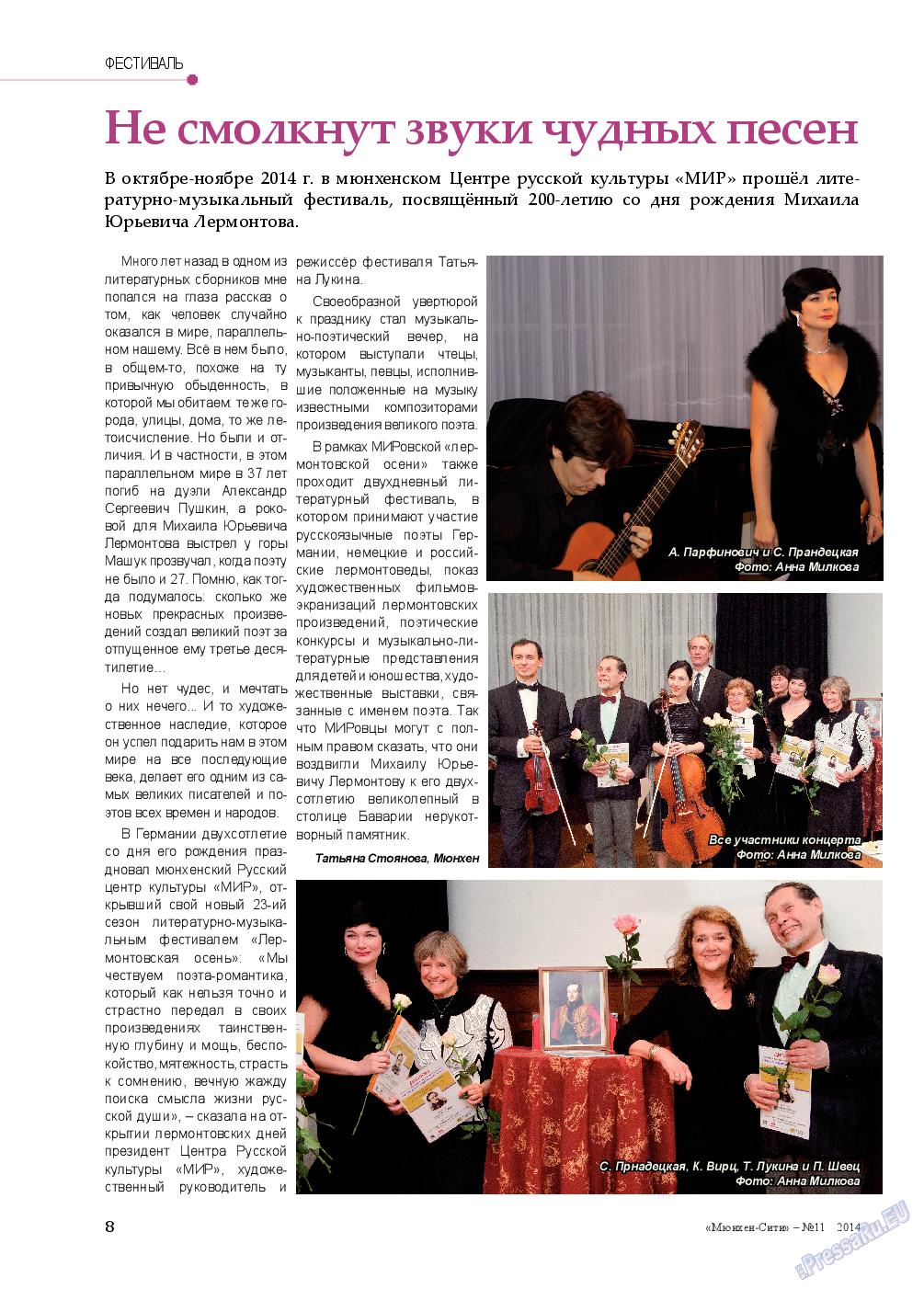 Мюнхен-сити (журнал). 2014 год, номер 11, стр. 8