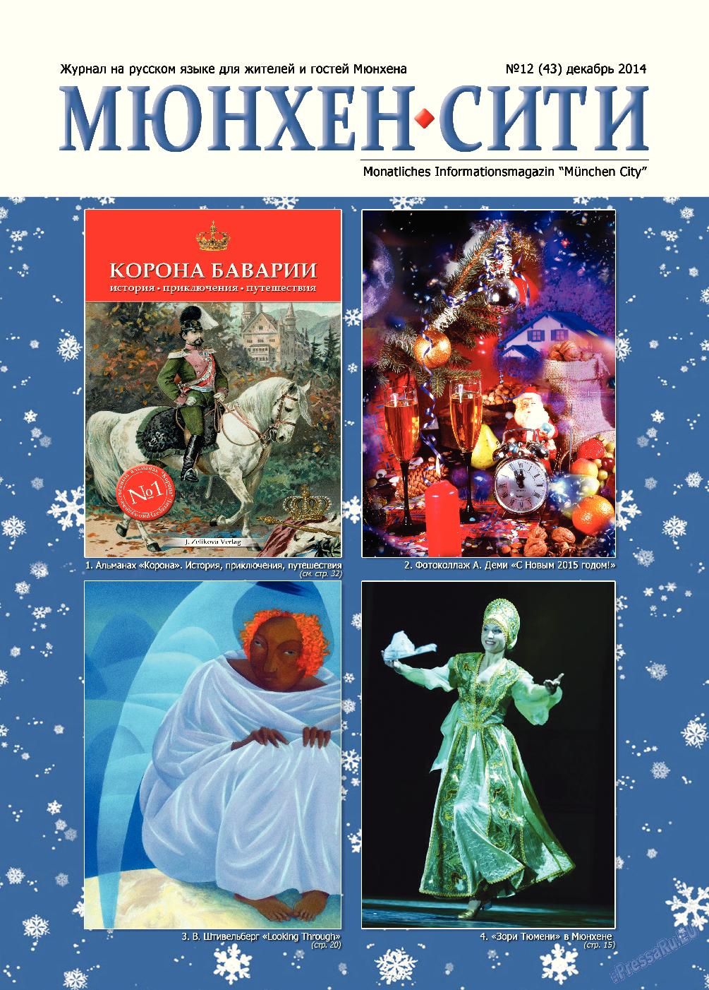 Мюнхен-сити (журнал). 2014 год, номер 12, стр. 1