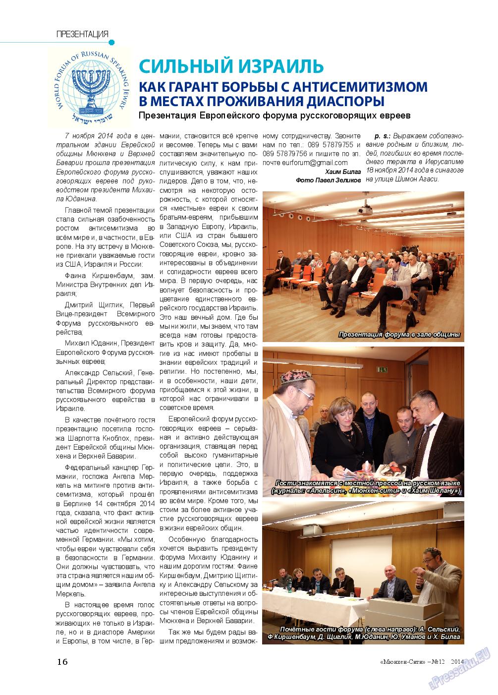 Мюнхен-сити (журнал). 2014 год, номер 12, стр. 16