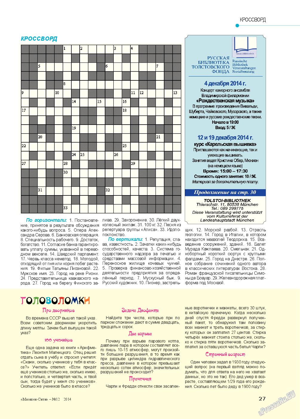 Мюнхен-сити (журнал). 2014 год, номер 12, стр. 27