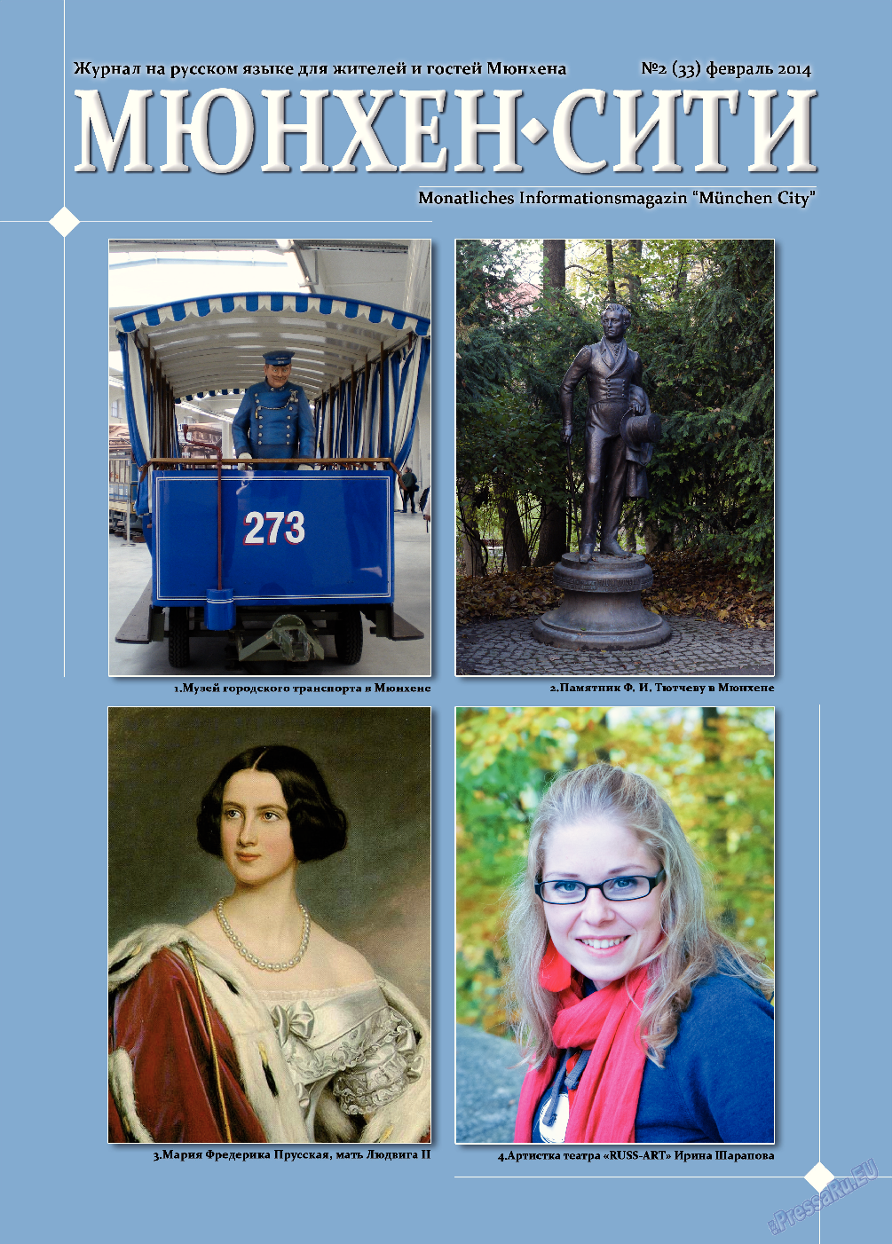Мюнхен-сити (журнал). 2014 год, номер 2, стр. 1