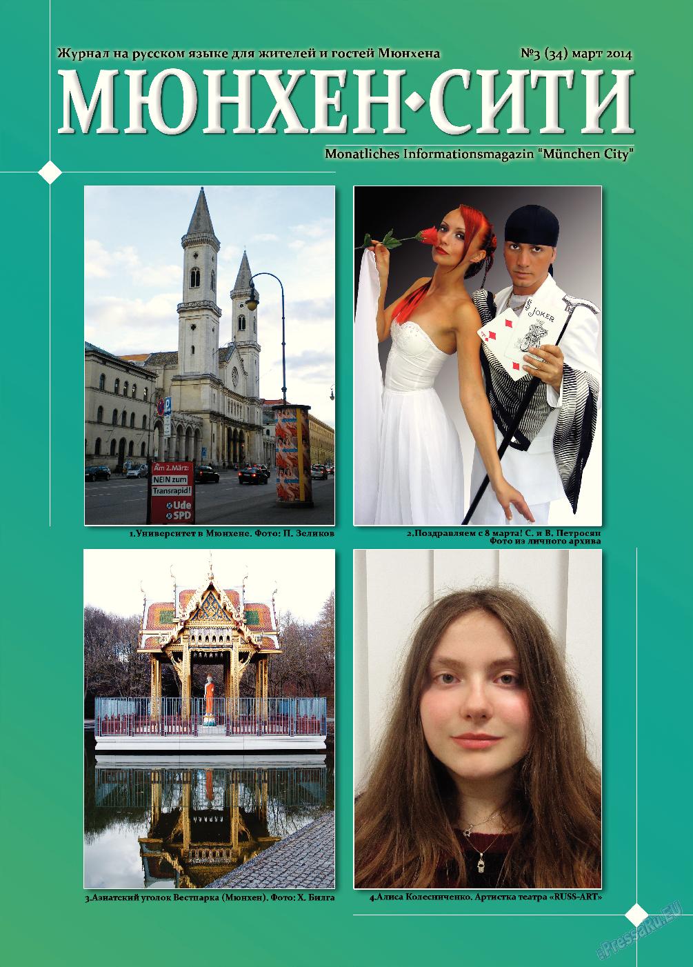 Мюнхен-сити (журнал). 2014 год, номер 3, стр. 1