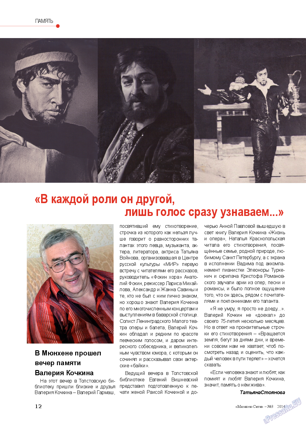 Мюнхен-сити (журнал). 2014 год, номер 3, стр. 12