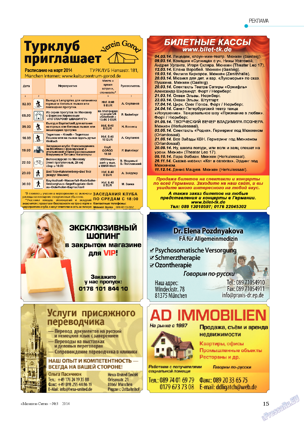 Мюнхен-сити (журнал). 2014 год, номер 3, стр. 15
