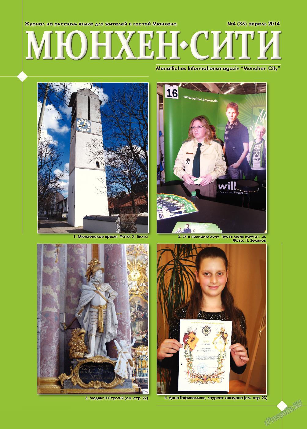 Мюнхен-сити (журнал). 2014 год, номер 4, стр. 1