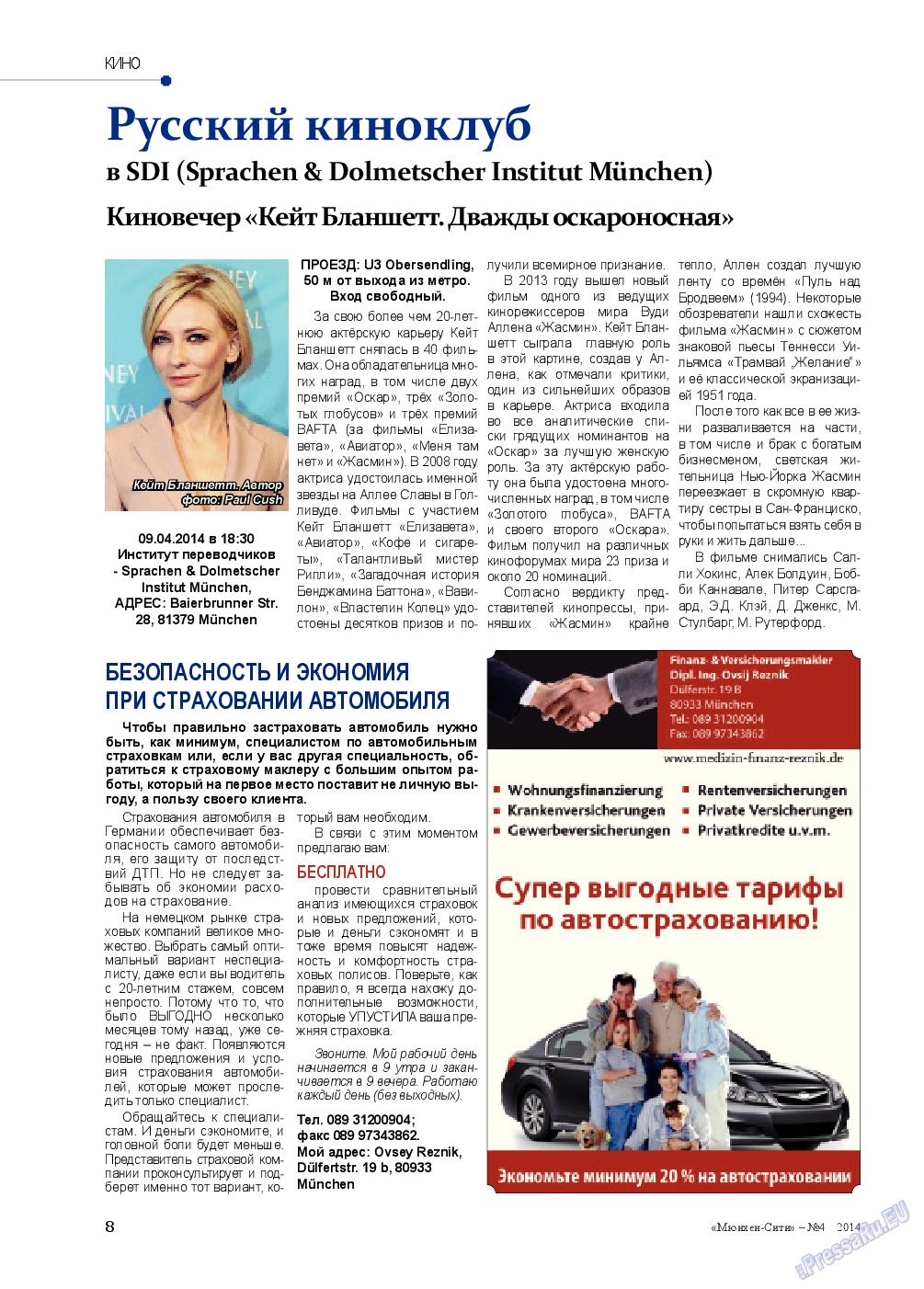Мюнхен-сити (журнал). 2014 год, номер 4, стр. 8