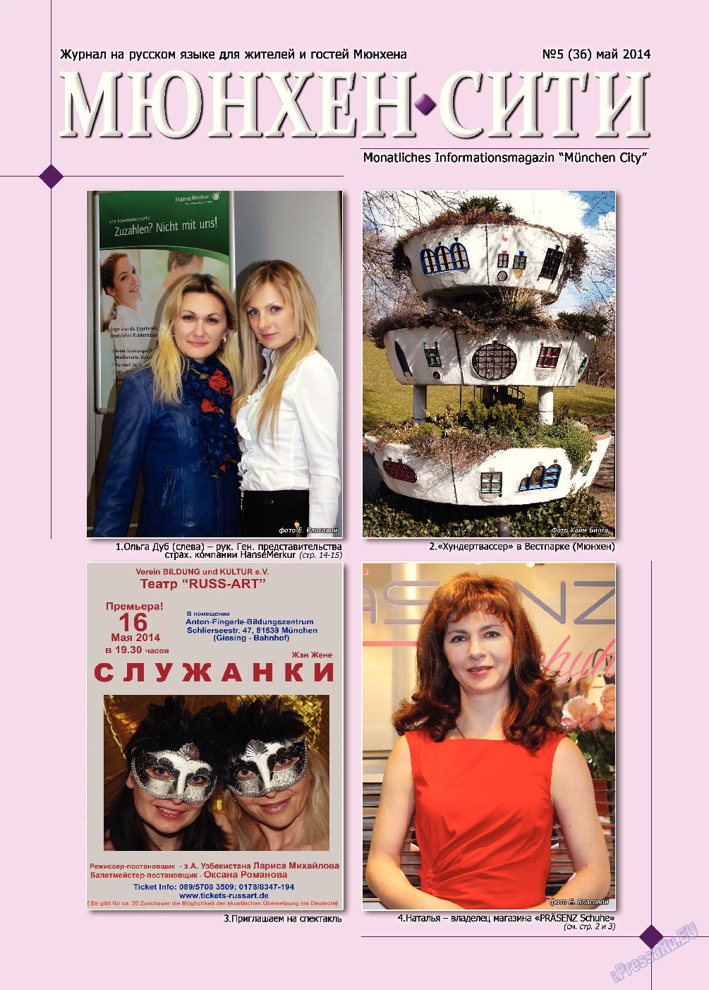 Мюнхен-сити (журнал). 2014 год, номер 5, стр. 1
