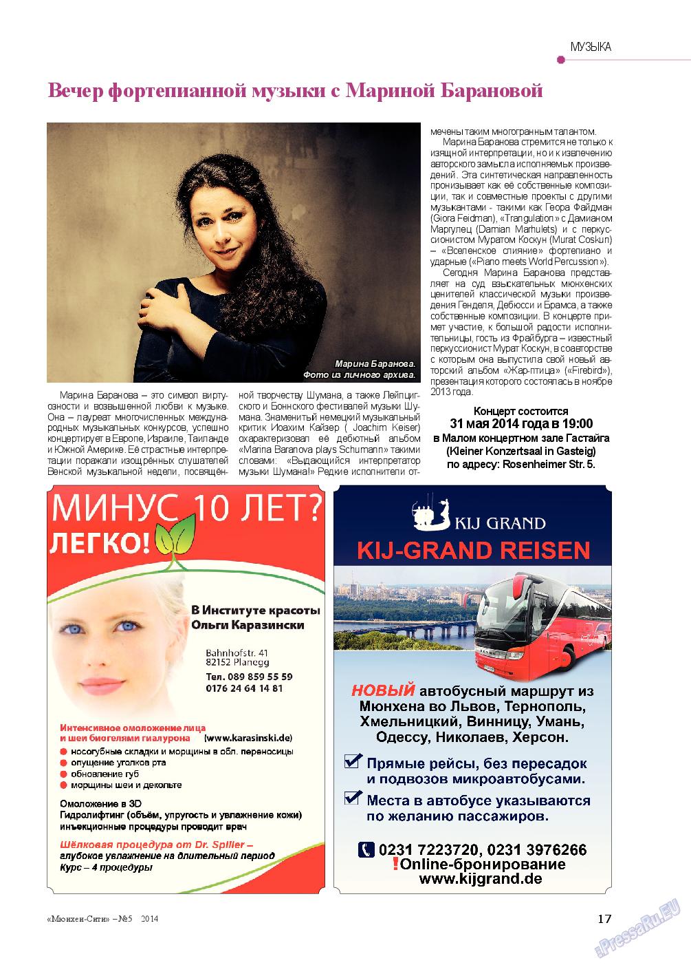 Мюнхен-сити (журнал). 2014 год, номер 5, стр. 17