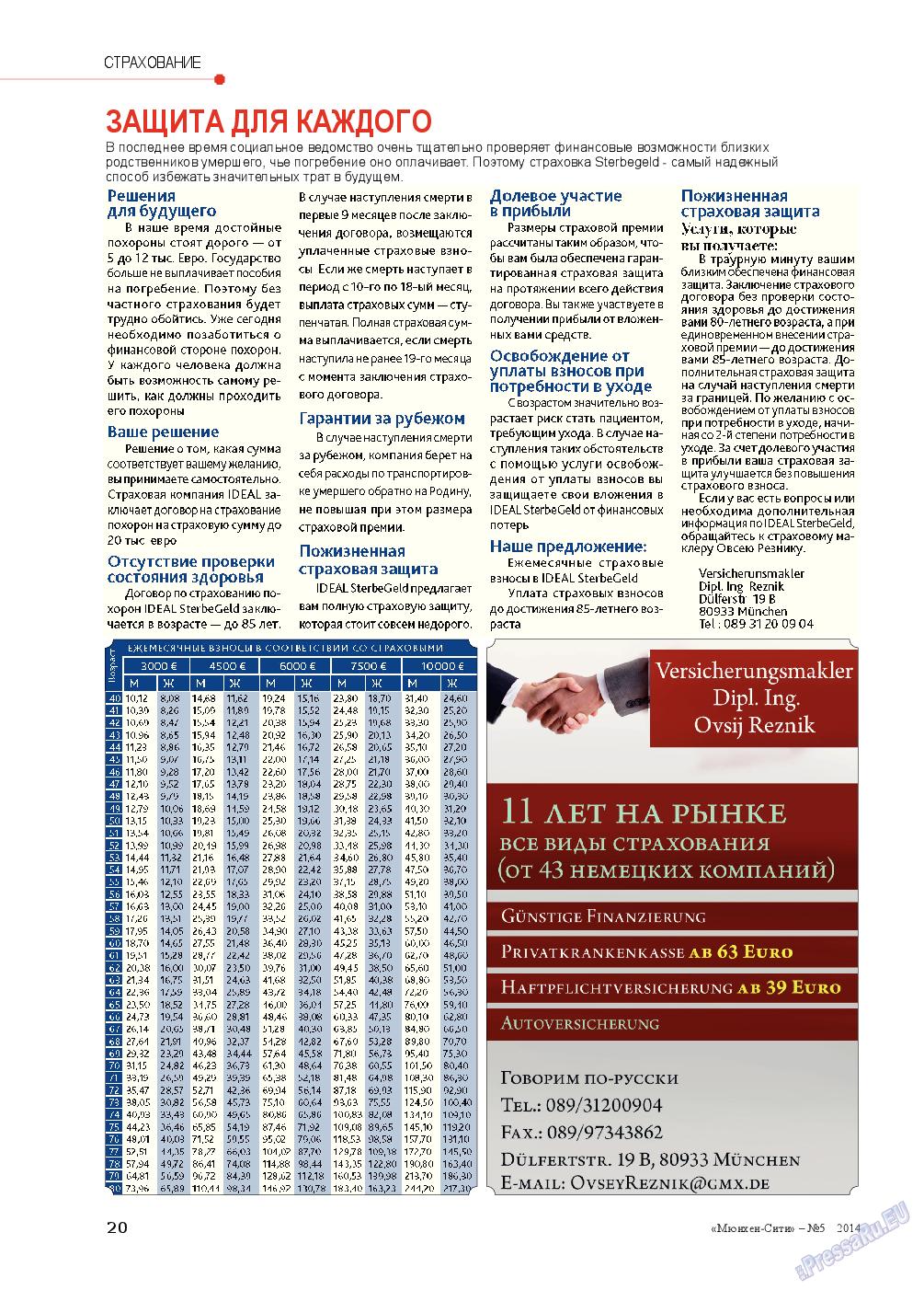 Мюнхен-сити (журнал). 2014 год, номер 5, стр. 20