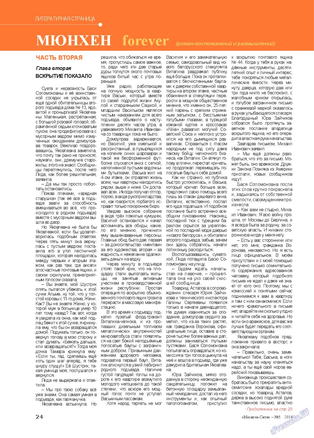 Мюнхен-сити (журнал). 2014 год, номер 5, стр. 24
