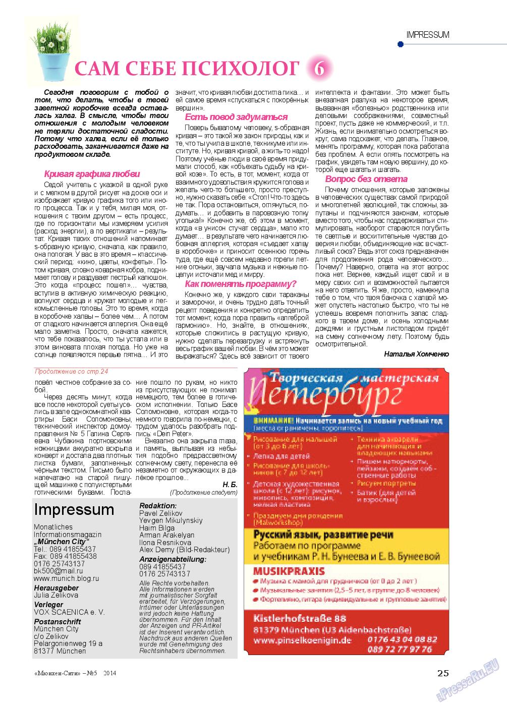 Мюнхен-сити (журнал). 2014 год, номер 5, стр. 25