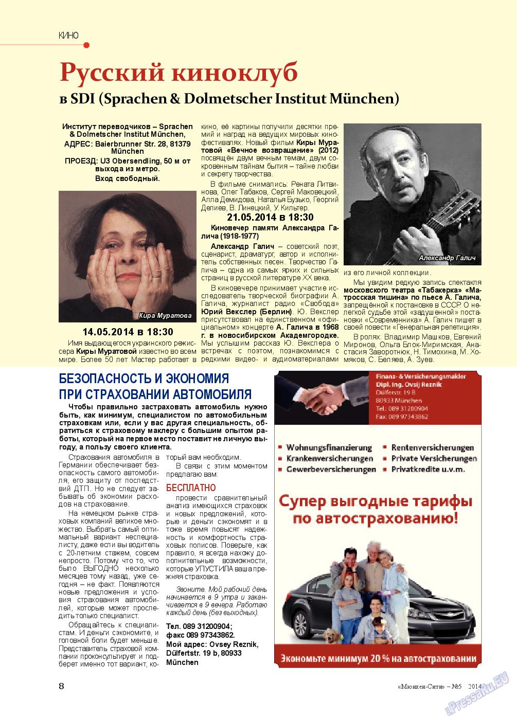 Мюнхен-сити (журнал). 2014 год, номер 5, стр. 8
