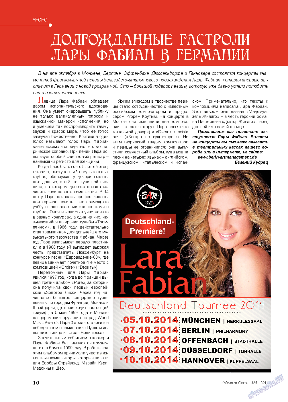 Мюнхен-сити (журнал). 2014 год, номер 6, стр. 10