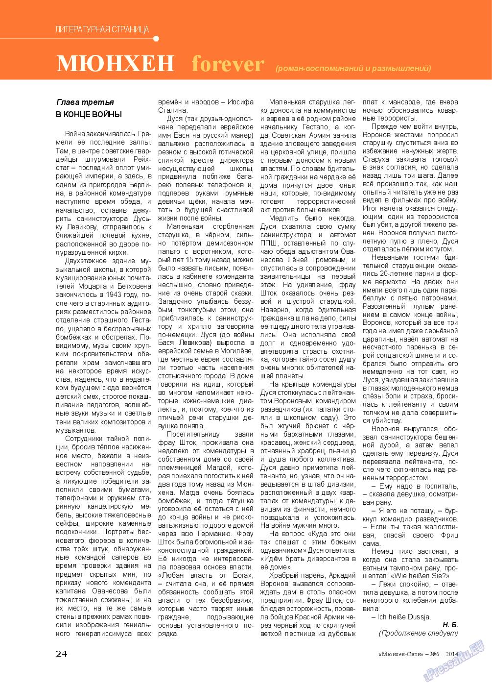 Мюнхен-сити (журнал). 2014 год, номер 6, стр. 24