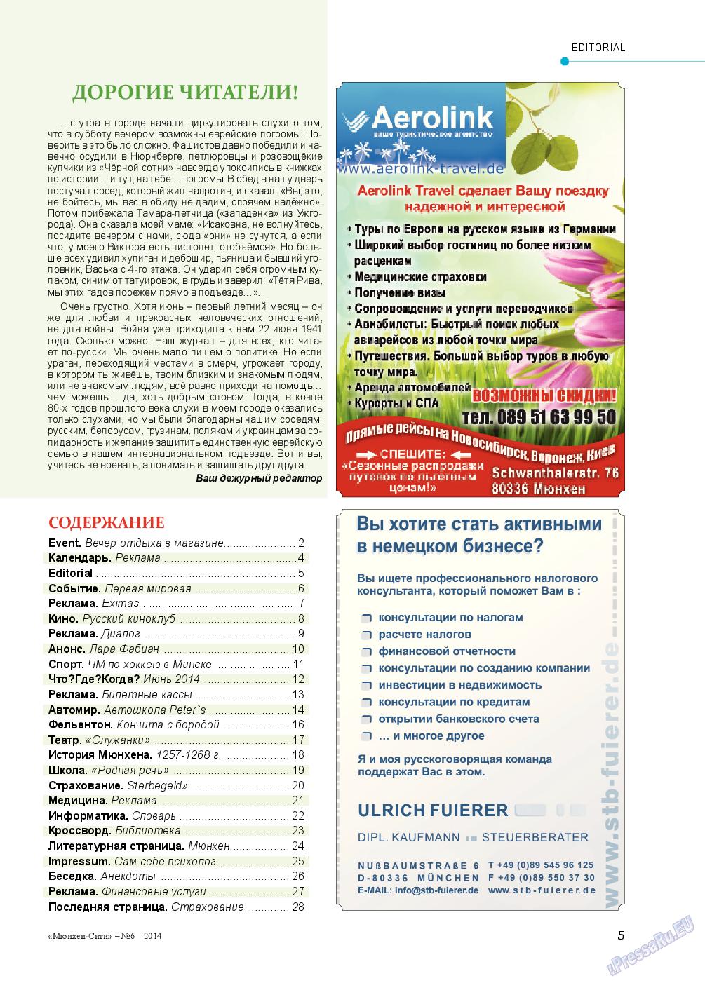 Мюнхен-сити (журнал). 2014 год, номер 6, стр. 5
