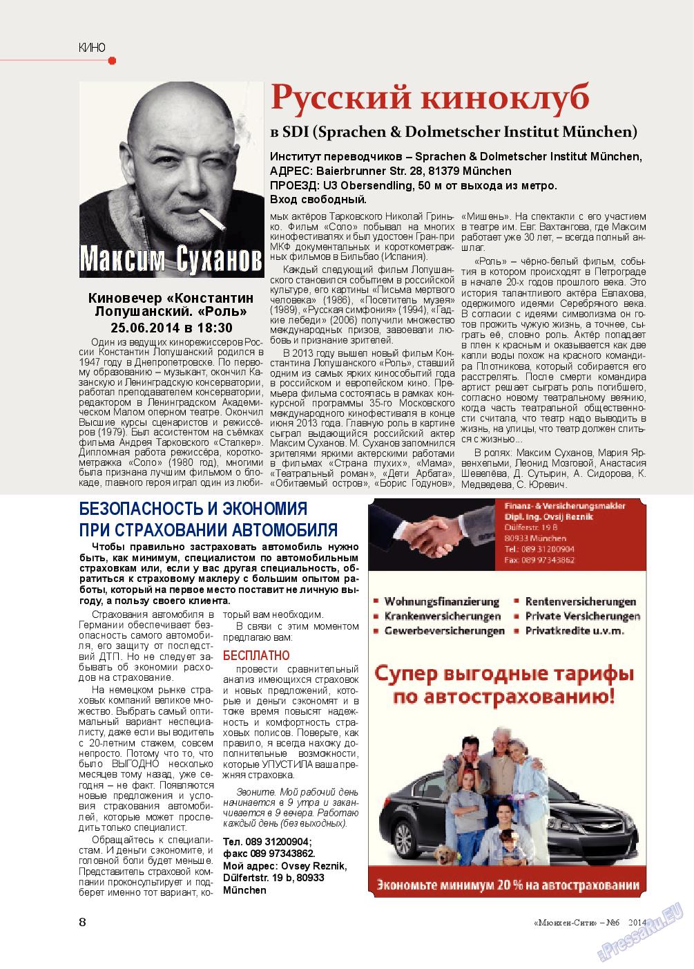 Мюнхен-сити (журнал). 2014 год, номер 6, стр. 8
