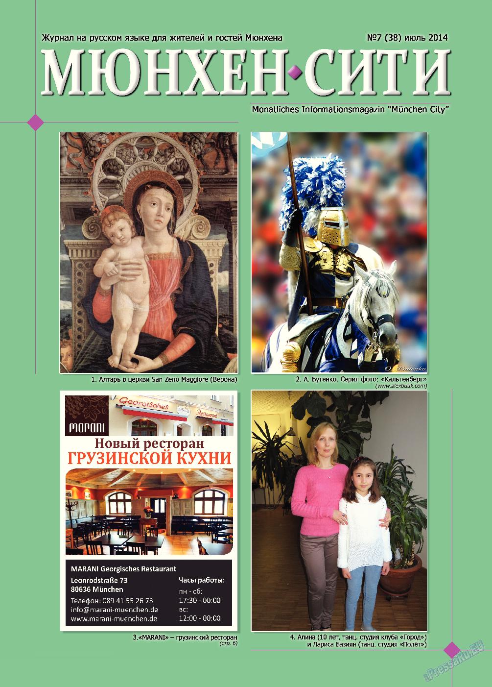 Мюнхен-сити (журнал). 2014 год, номер 7, стр. 1