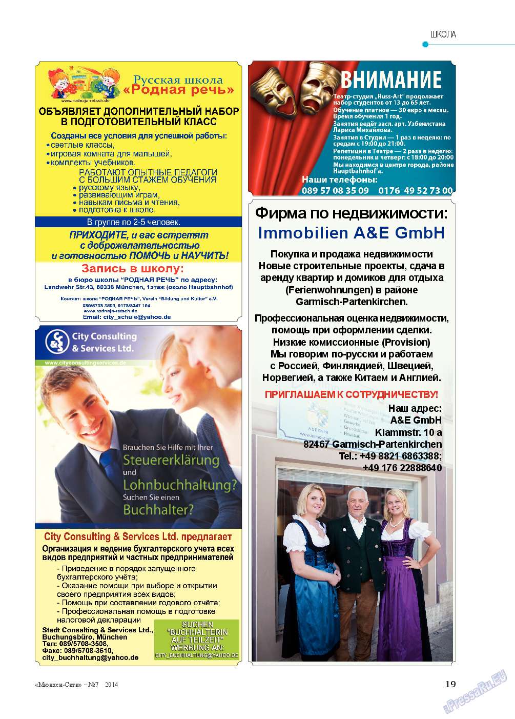 Мюнхен-сити (журнал). 2014 год, номер 7, стр. 19