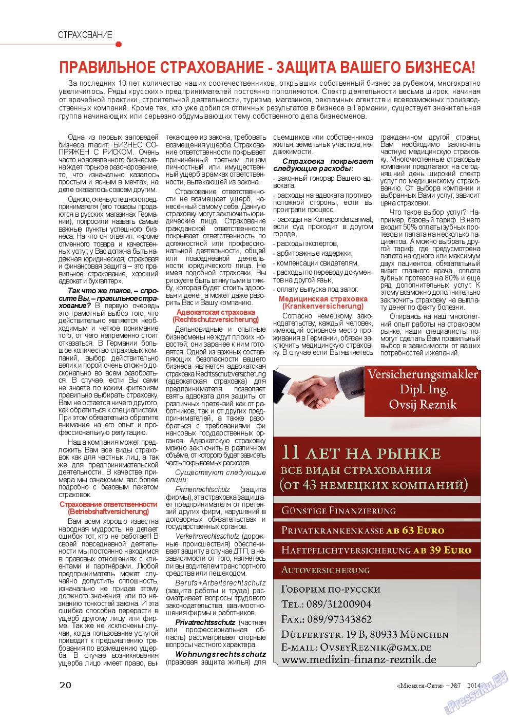 Мюнхен-сити (журнал). 2014 год, номер 7, стр. 20