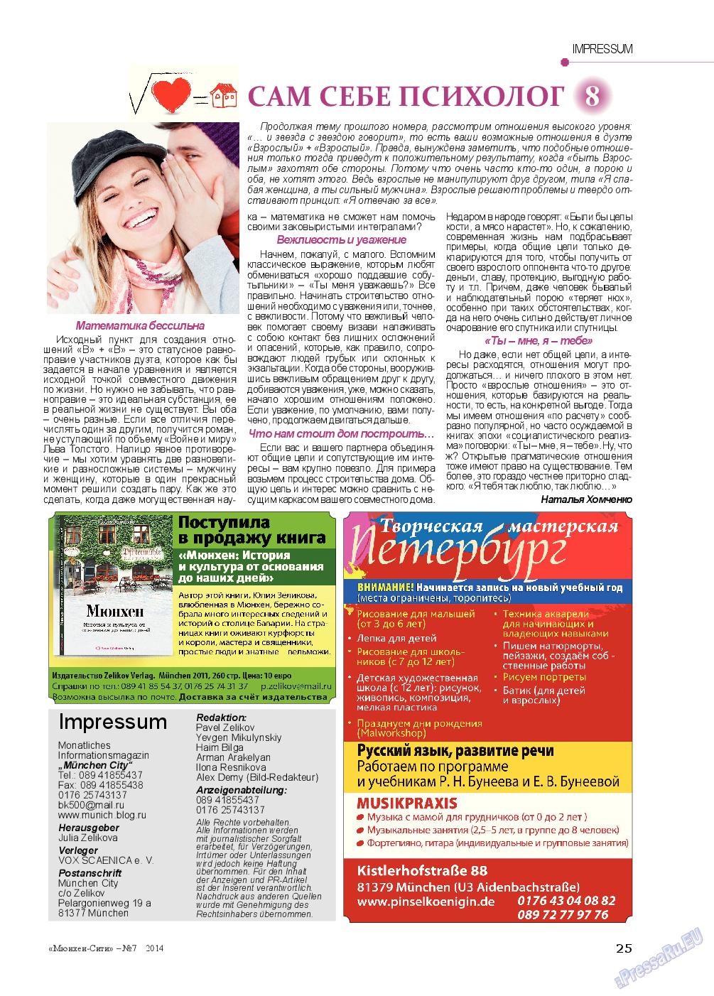 Мюнхен-сити (журнал). 2014 год, номер 7, стр. 25