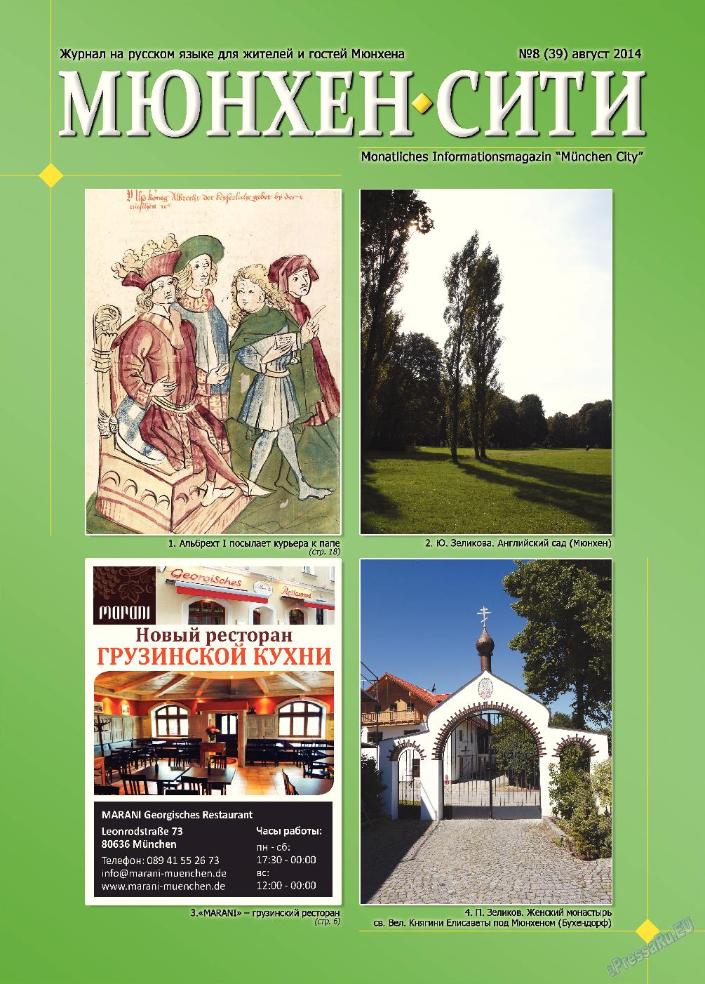 Мюнхен-сити (журнал). 2014 год, номер 8, стр. 1