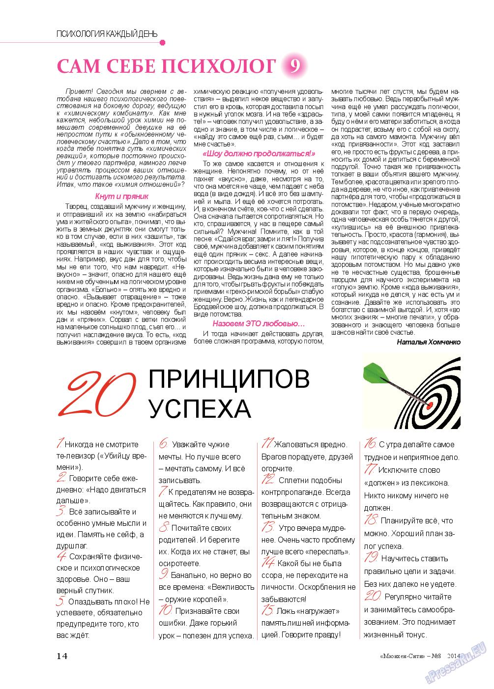 Мюнхен-сити (журнал). 2014 год, номер 8, стр. 14