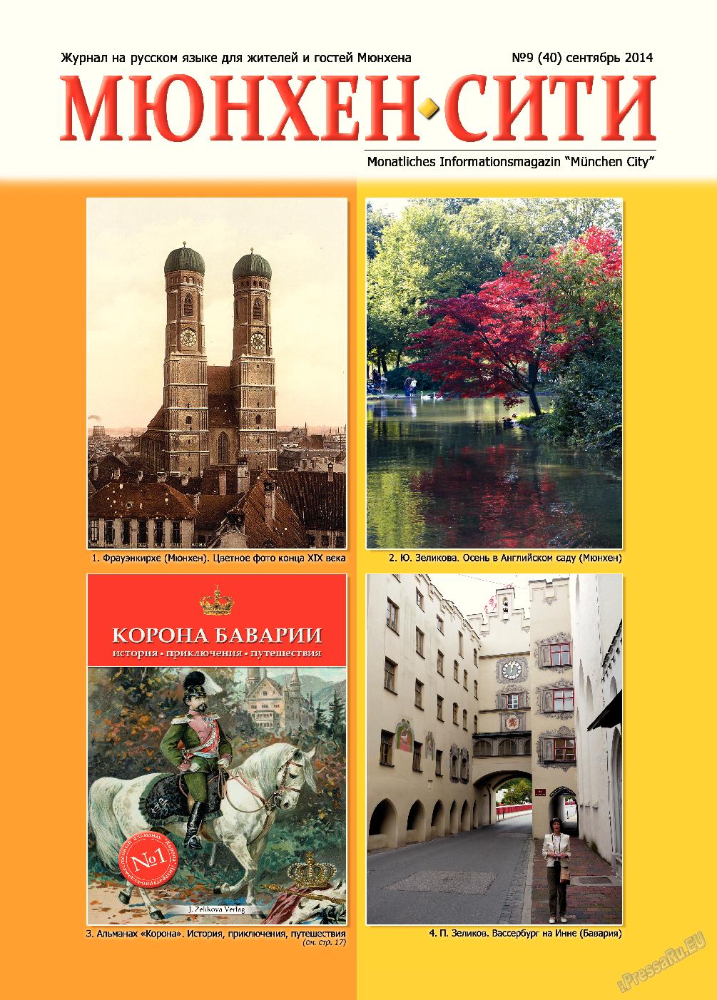 Мюнхен-сити (журнал). 2014 год, номер 9, стр. 1